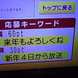 12/15・・・ことば検定・お天気検定