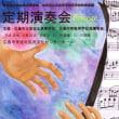 広島市立安佐北高等学校メモリアルコンサート、演奏者はメモリアルだが観た方はメモリアルにならず!写真も記録も一切なしでそれで良かったのだろう。