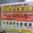 ■第50回記念 国際現代書道展 (2019年1月16~20日、札幌)