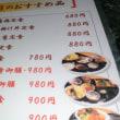 落ち着いた店内で「天ぷら&お刺身御膳」ランチ!@南区文蔵の「健菜屋 うしん」!