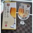 ビヤーグラス~☆