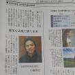 昨日の読売新聞夕刊に「雑多な表現で描く未来」という見出しで、小池博史さんが紹介されています