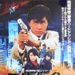 「天使行動」(1987年)西城秀樹vsウォン・チェン・リー!