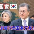 日本の日韓議員連盟からですら退会者が出る程酷い韓国の文在寅大統領の愚かなる悪政に限界無し!!