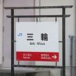 大神神社&長谷寺へ^^