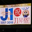 ㊗ J1  Vファーレン