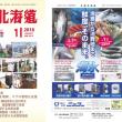 月刊水産北海道2018年新年特大号が出ます!
