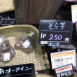 そら芋1P250円