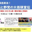 2.10新宿大街頭宣伝・3000万人署名活動
