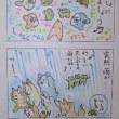 まるココの日々(129)