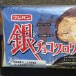 フジパン クワトロ チーズパン、銀チョコクロワッサン