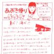 あおき便り 平成28年7月号