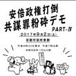 安倍政権打倒!共謀罪粉砕デモPART‐Ⅳ