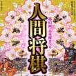 天童桜まつり「人間将棋」