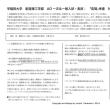早稲田建築一般受験生へ、私から早稲田ほか建築科デッサンに必須のドローイング・チェックリストを、今年は私のブログを見ている人だけに特別にプレゼントします!