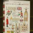 イギリス・ロンドンの刺しゅう500