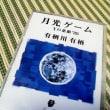 月光ゲーム Yの悲劇 '88
