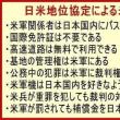 日米地位協定