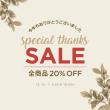 【セール】☆~2017感謝セール・全商品20%OFF~☆