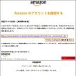 Amazon をかたるフィッシングメールが、こんなの来たらだまされちゃう!