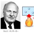 第68回ノーベル化学賞 オンサーガーの相反定理の発見、不可逆過程の熱力学への貢献