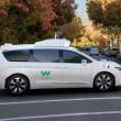 車体をとっさに軟化させて衝撃を緩和--グーグル発のWaymoが特許取得