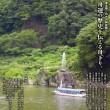 僕の細道旅行譚(阿武隈川舟下り)