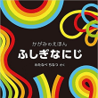 読み聞かせ 2017.11.15(水) 東小 昼休み