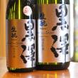 ◆日本酒◆長野県・黒澤酒造 黒澤 純米吟醸 ビンテージ 2017 無濾過生原酒 特別限定生産品