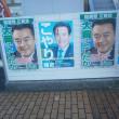 法痴国家ニッポン・・・選挙違反はやったもの勝ちで~す!
