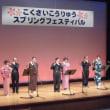 播州城山流しの笛(篠笛)教室  冬のお稽古  2018