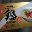 新鶏白湯SOBA_NISSIN製麺