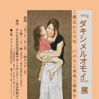 『ダキシメルオモイ展 』~震災から丸6年、いのち、未来・福島を抱きしめて~(3/31~4/2さいたま市市民活動サポートセンター 展示コーナー)