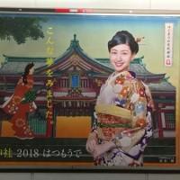 1月1日(月)のつぶやき:是永瞳 こんな夢をみました。日枝神社 2018 はつもうで 赤坂見附駅貼ポスター広告