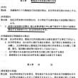 【374-8】損害賠償請求事件訴訟裁判の経緯。