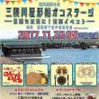 三隈川屋形船オンステージ - 日田を元気に!復興イベント-