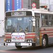 関東0560 (→宇都宮230あ560)
