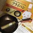 懸賞当選★日本ハム「中華名菜フライパンプレゼント」鉄製フライパン