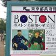 ボストン美術館の至宝展 at 東京都美術館