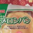 庶民のメロンパン