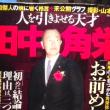 「田中角栄語録」