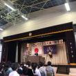 北沢小学校80周年記念式典(←10月21日)のご報告。北沢小、80周年おめでとう&80年間お疲れ様、、、