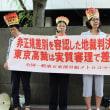 東京東部労組メトロコマース支部 非正規差別なくせ裁判控訴審第1回報告