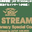 50年の重み 『JET STREAM』