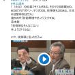 【news23 11/24】麻生『朝日はウソを煽っただろ』【正義のミカタ 11/25】【朝まで生テレビ 11/25】ほか
