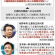 山尾志桜里氏の「立憲的改憲論」=新9条論に反対する。これは「敵の土俵」に乗る超危ない玉砕戦術。