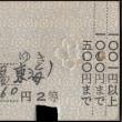 硬券追究0100 九州商船-5 鹿児島航路