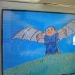 「浮田幸吉」がアニメで紹介!