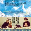 おとがたり、北海道公演。札幌「俊カフェ」、登別「きっさ点」
