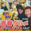 2月19日(月)『名門高校 青春グルメ』 2017-276